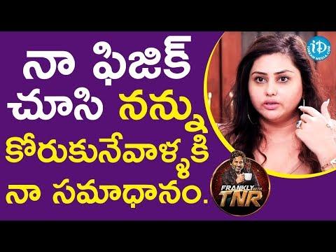 నా ఫిజిక్ చూసి నన్ను కోరుకునేవాళ్ళకి నా సమాధానం - Namitha & Veera | Frankly With TNR | Talking