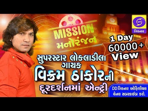 VIKRAM THAKOR ki Dhamakedar entry on Mission Manoranjan, Only on DD Girnar