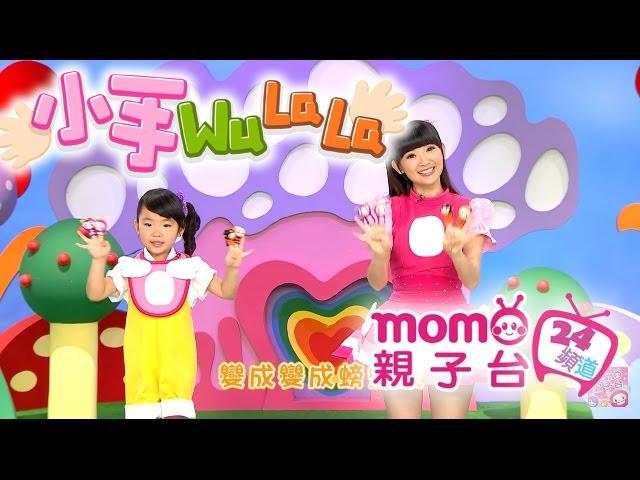 momo親子台 | 【四季】小手WuLaLa EP14【官方HD完整版 】