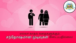 Not all Love story have happy ending  Ella Kadhal Kathaigalukkum santhoshama Mudivugal kidaipathilla