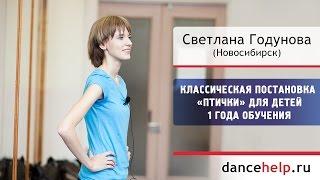 №471.1 Классическая постановка «Птички» для детей 1 года обучения. Светлана Годунова, Новосибирск
