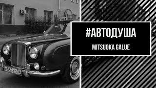 #Автодуша.  Японский Rolls-Royce.  Mitsuoka Galue