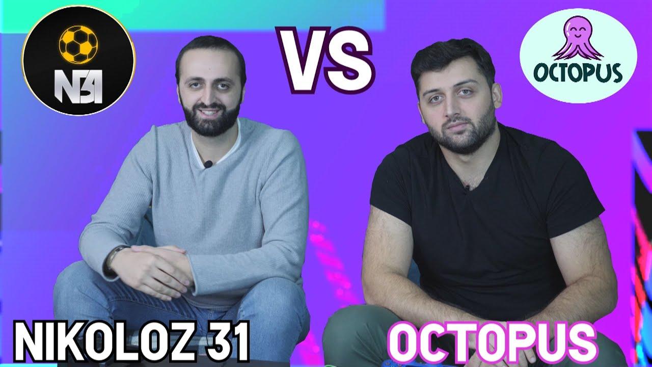 Octopus VS @NikoLoz31 FIFA 21-ის გაცილება
