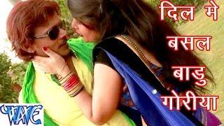 Download Hindi Video Songs - HD दिल में बसल बाड़ू गोरिया - Maja Me Saja - Pramod Premi Yadav - Bhojpuri Hot Songs 2015 new