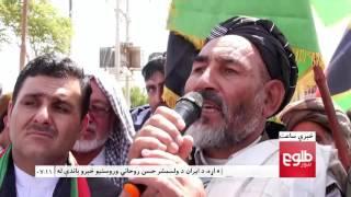 LEMAR News 07 July 2017 / د لمر خبرونه ۱۳۹۵ د چنګاښ ۱۶