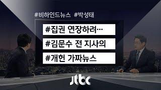 """""""개헌으로 집권연장하려""""…의도적인 오해?"""