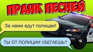 Download ПРАНК ПЕСНЕЙ - ЗА НАМИ ЕДУТ ПОЛИЦАИ Mp3 and Videos