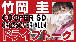竹岡圭【ドライブトーク】クーパーSDクロスオーバーALL4