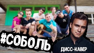 ДИСС НА НИКОЛАЯ СОБОЛЕВА - EXPERT ft. SWAGGHA(cover)
