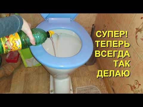 Вопрос: Как прочистить унитаз?