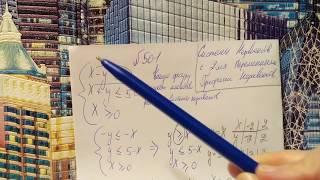 501 Алгебра 9 класс. Системы Неравенств с двумя переменными