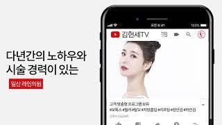 1세대 대표 피부클리닉 화정 라인의원 소개영상