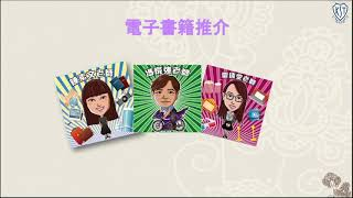 Publication Date: 2021-03-04   Video Title: 九龍塘學校(中學部)圖書館閱讀推廣(三):《財務管理》