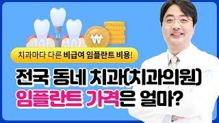 전국 치과의원 임플란트 가격 얼마? 임플란트 비용을 딱…