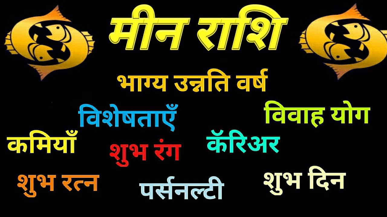 Meen rashi || Pisces || Career || Lucky Year || Marriage || Lucky Day &  Color || Good & Bad Habits