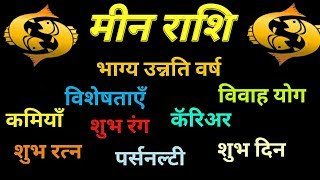 Namaskar mitro is video mein me aap ko batane ja raha hu meen rashi...