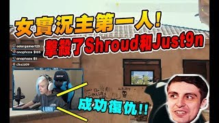 妳擊殺了Shroud & Just9n 女實況主第一人!! 絕地求生 PUBG Lurn實況精華#01 thumbnail