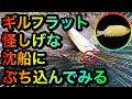 【冬の三島湖でバス釣り】怪しげな沈船にギルフラットを投げたら凄かった【村上晴彦…