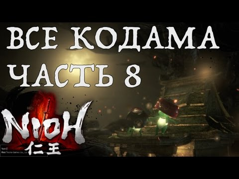 [NIOH] Расположение Кодама. Миссия:  Паучий замок. Область Кинки