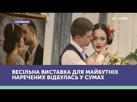UA:СУМИ: У Сумах на виставці  «Wedding DeLuxe – 2019» показали новинки весільної індустрії