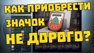 Как приобрести значок не дорого? @ DreamHack 2015 CS:GO(Цена: 2.200 руб (Qiwi) Контакт: http://vk.com/ivanloevmoscow Сейчас подробно объясню, т.к. мой товарищ сейчас на турнире, то..., 2015-10-31T07:17:39.000Z)