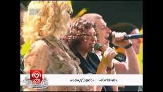 """Банд`Эрос - Китано (""""Big Love Show 2012"""")"""