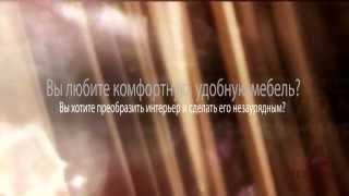 Плетеный Дом мебель из ротанга видео(Компания Плетеный Дом производит мебель и предметы интерьера из ротанга. Мягкая мебель, спальные гарнитуры..., 2014-05-09T10:12:24.000Z)
