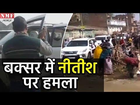 Buxsar में Samiksha Yatra के दौरान Nitish Kumar पर हमला