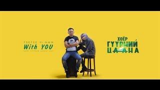 Tsetse Ft NMN -  With You (MV)