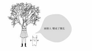 陳彥允【我們再一起好嗎】官方歌詞版 Eagle Music official  (偶像劇「花是愛」插曲)
