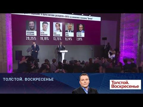 Во втором туре президентских выборов на Украине встретятся Владимир Зеленский и Петр Порошенко.