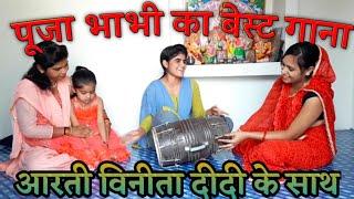 नवरात्रि स्पेशल//आरती शास्त्री जी की भाभी व उर्वेश शास्त्री जी की पत्नी ने गाया सुंदर गीत मैया का//☝