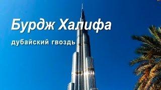 Бурдж Халифа - экскурсия на смотровую площадку(Экскурсия на самое высокое здание в мире - если представляется такая возможность, ей не стоит пренебрегать...., 2014-02-05T07:06:28.000Z)