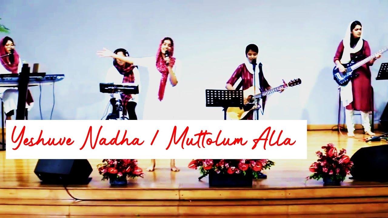 🎵🎵 Yeshuve Nadha / Muttolum Alla  (മുട്ടോളമല്ല അരയോളവും പോര)    JGM Worship