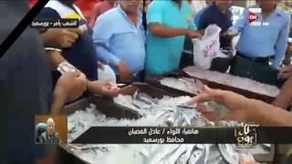 كل يوم ـ محافظ بورسعيد: ضبطنا سيارة محملة بالسكر وتم بيعها بسعر كيلو بـ 5 جنيه ولا يوجد أزمة تموينية