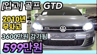 [입고] 500만원대중고차, 골프 GTD2010년,무사…