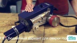 WELDY Сварочный автомат FOILER ET(Автомат FOILER ET бюджетный вариант для сварки горячим воздухом технических ПВХ-тканей. Комплектуется из детал..., 2016-03-14T13:27:59.000Z)