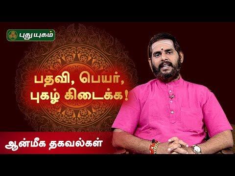 பதவி பெயர் புகழ் கிடைக்க! ஆன்மீக தகவல்கள்   Anmeega Thagavalgal Puthuyugam TV