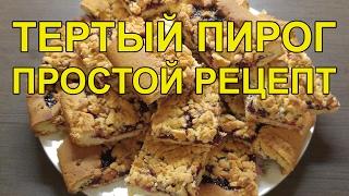Тертый пирог с вареньем из черной смородины | Пошаговый рецепт пирога