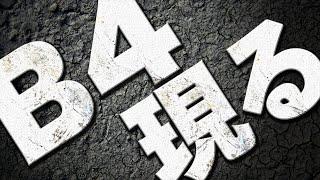 【闘会議2016】M4に果たし状・・!?謎の4人組現る! thumbnail