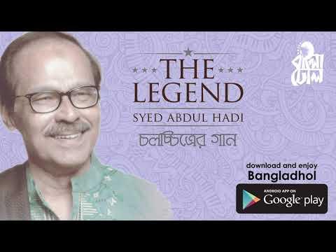 Manush Hoiya Jonmo Loiya I Film Song I The Legend Syed Abdul Hadi I Official Audio Song