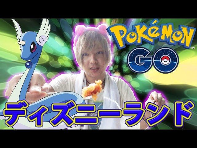 【ポケモンGO】ディズニーランドでレアポケモンGET!【オムナイト、ハクリュー】Pokemon GO