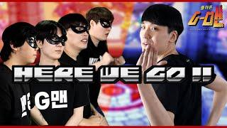 슉.슈슉.게.겟앰프드.초고수.흐쟁이.눕히기.슉.슈슉 l 돌아온 G맨 겟앰프드 특집 ep.1