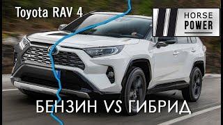 Toyota Rav-4 Hybrid 2.5 Vs Rav-4 2.0 Awd