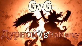 Download Video GvG Дурной vs NoMercy /Dragon Nest/ HimutoLee MP3 3GP MP4