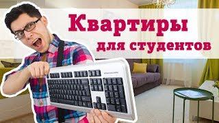 Обзор СМАРТ КВАРТИРА для студентов из Ставрополя, ЖР «Гармония» | Квартира по низкой цене