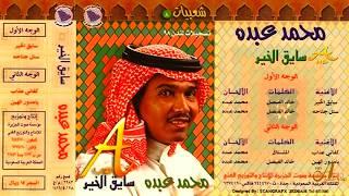 محمد عبده   سايق الخير