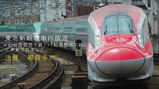 【仙台市営地下鉄→仙台市地下鉄】東北新幹線の仙台到着放送に更新がありました