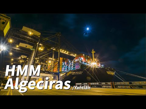 HMM - HMM Algeciras in Yantian