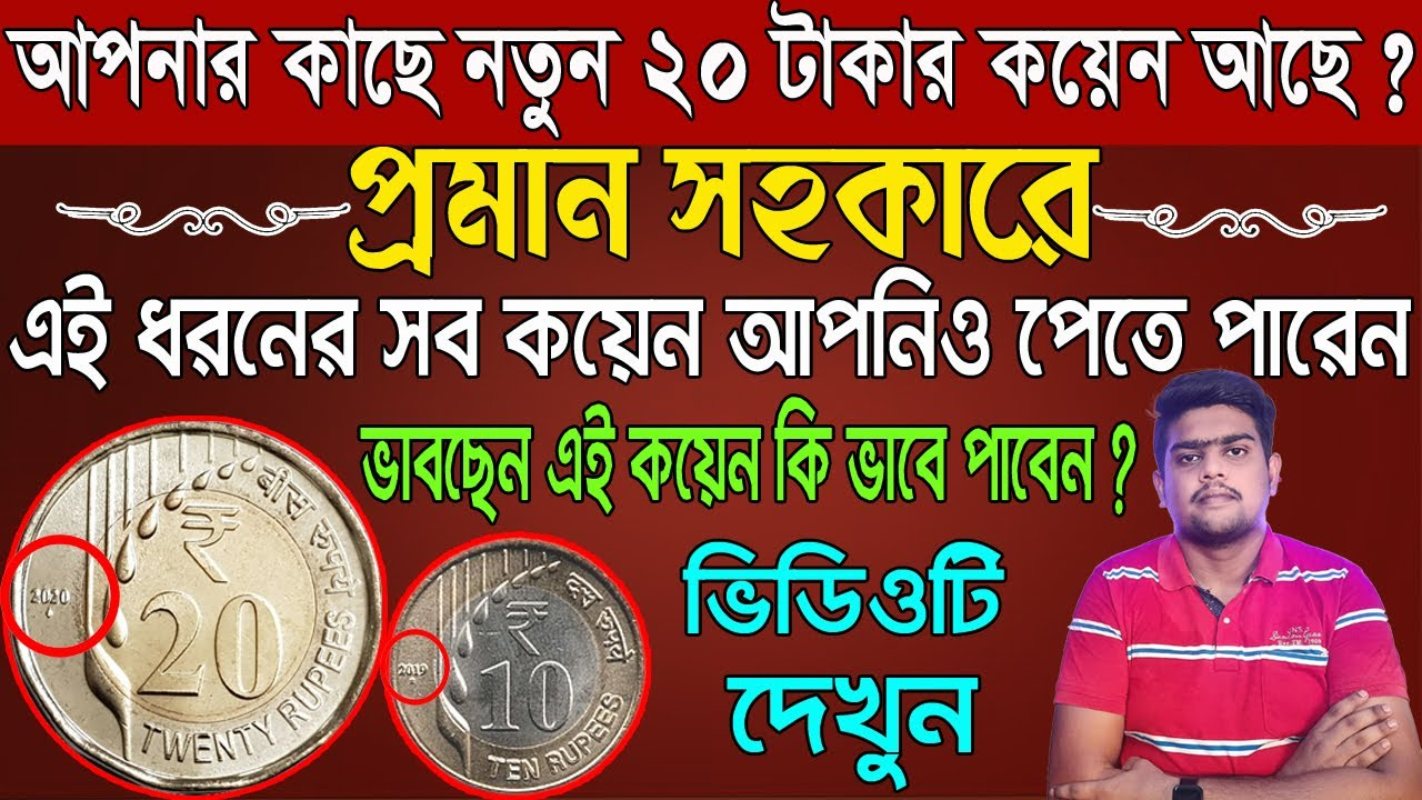 New 20 rupee coin of India   নতুন এই ধরনের কয়েন আপনিও পেতে পারেন   coin sales   Som Antique